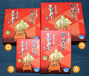 【博多限定】辛子明太子(地酒黒田武士)