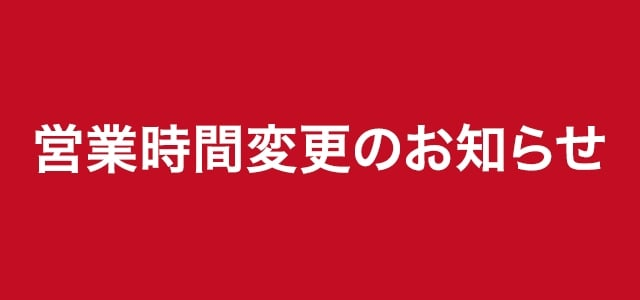 Read more about the article 【営業時間短縮のお知らせ】