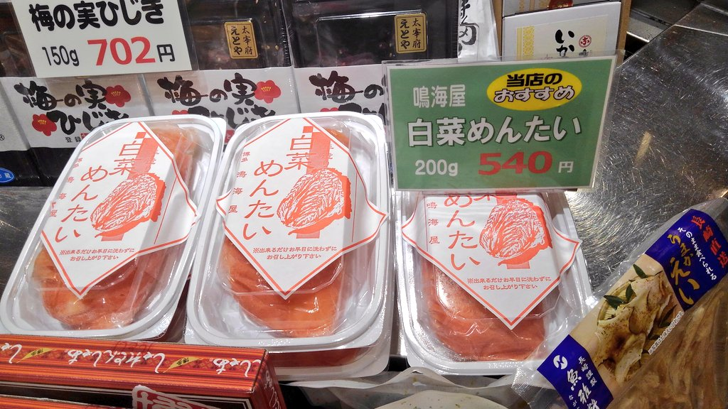 Read more about the article 鳴海屋さんの白菜めんたい入荷