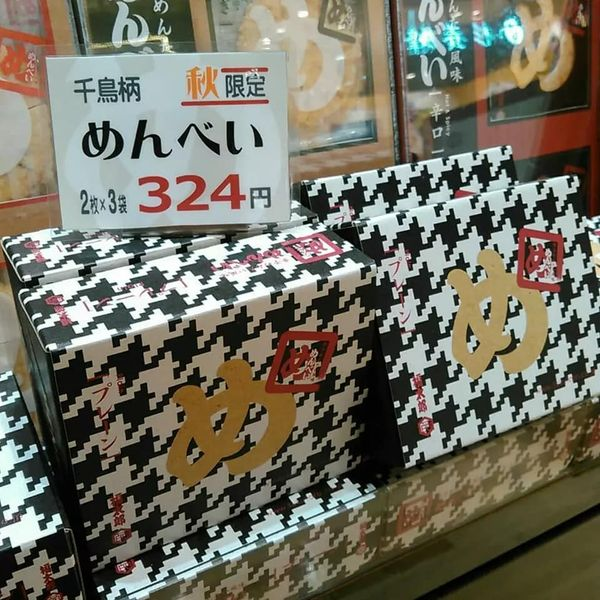 Read more about the article めんべい秋限定「千鳥柄」入荷